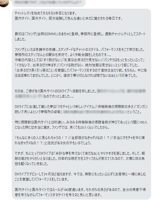 DXライブ口コミ